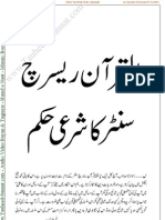 Al Quran Reasearch Centre 1