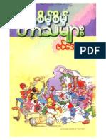 zin.pdf