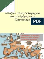 Allazei o Tropos Dioikisis