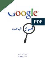 أسرار البحث في جوجل