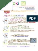 ポーポキ通信 No.109 2014.9.pdf
