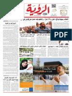 Alroya Newspaper 28-09-2014