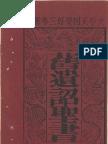 舊遺詔聖書 - 創世記-民數記 (太平天國癸好3年, 1853)