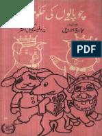 Chopayoon Ki Hukumat-George Orwell-Prof Jamil Akhtar-Feroz Sons-1973
