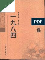 1984-中文版