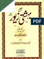 Bahishti Zewar Al Bushra