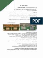 Western blot protocol פרוטוקול לביצוע ווסטרן בלוט