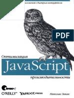 054 Javascript Optimizing Performance