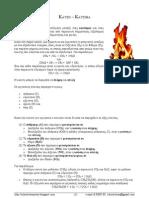 Καύση & Καύσιμα - Ισοστάθμιση αντιδράσεων καύσης