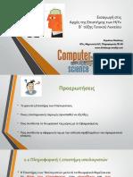 Κεφάλαιο 1.1. Επιστήμη Των Υπολογιστών