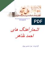 Ashar Ahang Haye Ahmad Zaher(Jetfa.com)