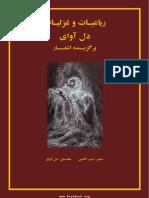 Ghazaliyat-Del-Avay.pdf غزلیات دل اوایی