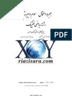 Jabr-Va-ehtemal-3 حل مسائل جبر و احتمال