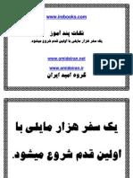 Pand (Www.arsanjan.blogfa.com)