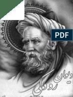اشعار رودکی اولین شاعر فارسی (1)