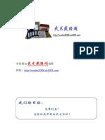 迷踪拳 第5册(李玉川编著)Vol 5