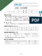 WEL TIG HM-40.pdf
