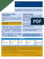 高科技產業-final.pdf