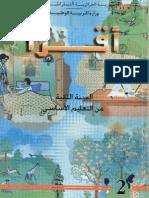 كتاب القراءة السنة الثانية أساسي الجزائر نظام قديم
