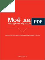 Результаты опроса предпринимателей России
