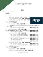 LMXC-Ⅰ型露天选采机液压系统设计(有全套图纸)