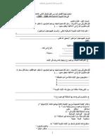 الامتحان النهائي الشامل (1)