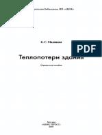 Теплопотери Здания, Справочное Пособие. Е. Г. Малявина, 2007