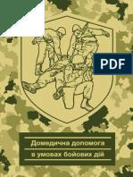 Основні принципи надання домедичної допомоги в умовах бойових дій
