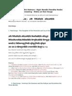 Mahishasura Mardhini Stotram Telugu with English Meaning