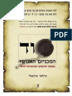 The Secret Book Full 2012