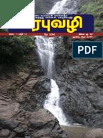 Marabhuvazhi May 2014