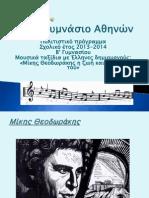 Παρουσίαση Πολιτιστικού Προγράμματος Μίκης Θεοδωράκης Στο Αρχαιολογικό Μουσείο