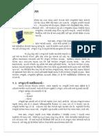 ccc gujarati book