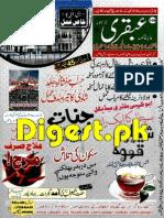 Ubqari Digest October 2014