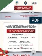 הזמנה טקס חלוקת מלגות לימודים 2014-בלוד