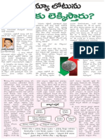 what is deficit financing - article in simple telugu