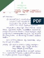 Telugu in ardhanarishwara pdf stotram