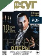 Журнал Ваш Досуг (Октябрь, 2014)