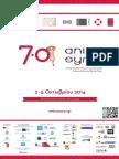 AnimaSyroς 7.0 | Πρόγραμμα (2-5/10/2014)
