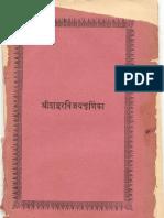 shankara-vijaya-cuurNikaa