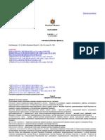 ЗАКОН Nr. 397 От 16.10.2003 о Местных Публичных Финансах