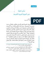 السناني2008حلي المرأة في الجزيرة العربية القديمة 159-192
