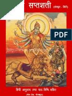 Sri Sri Durga Saptshati (Sanskrit - Hindi)