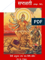 Sri Sri Durga Saptshati (Sanskrit - Hindi)
