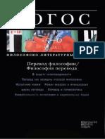 Логос №5-6, 2011 - Философия перевода.pdf