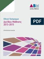 Ethniko Programma 2013-2015