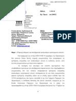 Αποζημίωση αναλώσιμου υλικού 01-10-2014
