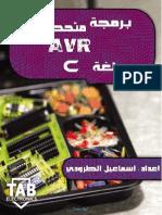 micro(AVR) c.pdf