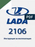 Лада 2106