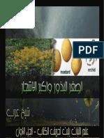 علم النبات يثبت تحريف الكتاب الجزء الأول - أصغر البذور وأكبر الأشجار